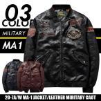 MA-1 ジャケット メンズ レザージャケット ミリタリージャケット フライトジャケット ma1 ブルゾン メンズ m65 黒 ブランド 大きいサイズ 4l レザー