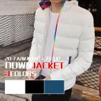 ショッピングダウンジャケット ダウンジャケット メンズ 軽めアウター ライトダウン 軽量 防寒 薄手 あったか 暖 ジャケット 大きいサイズ あたたか 2017秋冬セール