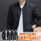コーチジャケット メンズ ジャケット ブルゾン アウター メンズファッション 秋冬 防風 2019新作 送料無料