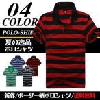 ポロシャツ ゴルフシャツ 半袖 メンズ オシャレ POLO ボーダー 父の日 半袖シャツ 父の日 2017 夏新作 20代 30代 40代 50代 通気 吸汗