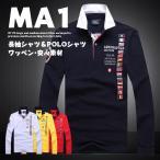 ポロシャツ メンズ 長袖 ポロシャツ ボタンダウン 無地 ゴルフシャツ MA1ポロシャツ 軍シャツ