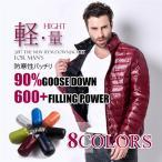 ダウンジャケット メンズ 軽量 アウター ライトダウン 防寒着 ダウンコート ショット 薄手 暖かい 90%ダウン 大きいサイズ 2016 冬 セール