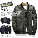 MA-1 フライトジャケット メンズ MA1 フライトジャケット ミリタリージャケット 作業着 大きなサイズ 3l 4l ma1ブルゾン 刺繍 ジャンパー ジャケット パーカー