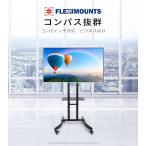 Fleximounts テレビスタンド 液晶ディスプレイスタンド 32-65インチ40KGまで対応 キャスター付き ハイタイプ高さ1730mmまで 移動可能