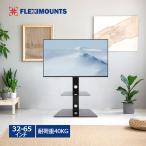 Fleximounts テレビスタンド 壁寄せテレビ台 32-65インチのテレビに推奨 耐荷重40KGまで 地震転倒防止対策 高さ調節可能 TS01画像