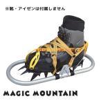 マジックマウンテン(MAGICMOUNTAIN) ネイジュ (ワカン) TJWN02