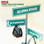 ストリートサイン型 ポールハンガー  ALOHA STATE  ハンガーラック コートハンガー コートラック  収納  アメリカン雑貨  ハワイアン ガレージ収納