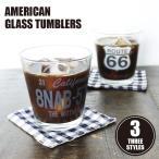 アメリカン スタイル タンブラー かっこいい グラス コップ ガラス アメリカン雑貨 ガラスコップ ルート66 バスロール ナンバープレート