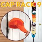 CAP RACK 9 キャップラック ドア 壁かけ 壁掛け 帽子 キャップ 野球帽 ハンチングベレー帽 収納 ラック ハンガー インテリア 見せる収納