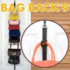BAG RACK バッグラック ドア 壁かけ 壁掛け バッグ カバン リュック ハンドバッグ トートバッグ 収納 ラック ハンガー インテリア 見せる収納