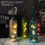 ボトルライト インテリアライト 間接照明 ランプ ボトルドライト ツインクル BOTTLED LIGHT TWINCLE パーティーライト デコライト ワインボトル型
