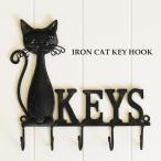 キーフック 壁掛け かわいい おしゃれ アイアンキャット アイアン 猫 キャット 黒猫 猫グッズ ねこグッズ 猫雑貨 ねこ雑貨