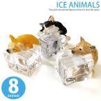 アイスアニマル オーナメント 置物 かわいい 動物 フィギュア マスコット ミニチュア 柴犬 コーギー ハリネズミ シロクマ ペンギン