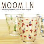 ムーミン コップ ガラスタンブラー ムーミン雑貨 ムーミン グラス MOOMIN ガラスコップ かわいい 食器 キャラクター雑貨 ムーミン ミィ ミィちゃん スナフキン