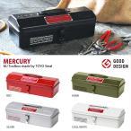 Mercury マーキュリー MJ ツールボックス 東洋スチール 工具入れ 工具箱  小物入れ 小物収納 収納ボックス 卓上小物入れ ガレージ おしゃれ アメリカン雑貨