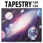 タペストリー おしゃれ 宇宙 スペース 惑星 地球 土星 銀河 太陽系 宇宙雑貨 NASA のれん 装飾グッズ 壁飾り 目隠し