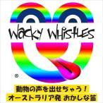 \\メール便なら送料無料// WACKY WHISTLES ワッキーホイッスル パーティーグッズ 口笛 おもしろ雑貨 笛 動物 鳴き声 野外イベント