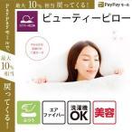 佐伯チズ 監修 エアウィーヴ × ロフテー 共同開発 「 ビューティー ピロー 」 美しくなりたい女性のための 話題 美容枕
