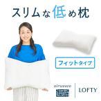 【浅田真央さん愛用】 ロフテーが追求したストレートネックにも対応する枕「ソフィットピロー」 エラスティックパイプ(やわらかめ素材)画像