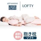 横向きで寝る時に体圧を分散する枕です。