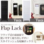 収納ボックス 収納ラック フラップラック 3段 テオス(Teos) 収納ケース ブラック ホワイト衣装ケース 引き出し 押入れ収納 収納ボックス 収納ケース 押入れ