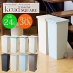 kcud (クード) SQUARE プッシュペール ゴミ箱 ごみ箱 ダストボックス ごみばこ おしゃれ ふた付き インテリア雑貨 北欧 キッチン 大容量 日本製 岩谷マテリアル