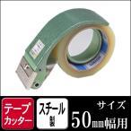 セキスイ テープカッター ヘルパーT型 50mm用(OPPテープ クラフトテープ 梱包 梱包用品 テープカッター 透明テープ)