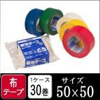 セキスイ 新布テープ #760カラー 50×50 1ケー30巻 白 青 緑 黄 赤 (梱包 梱包テープ OPPテープ テープ ガムテープ 引越し 養生)