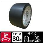 養生テープ 黒 #738 50mm×25M 1ケース30巻 養生テープ セキスイ フィットライトテープNO738 50mm×25M 黒 (養生 養生テープ 引越し 梱包資材 激安)