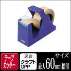 オープン工業 ジャンボカッターTD-2000 梱包 布テープ クラフトテープ OPPテープ 養生テープ 引越し 養生 梱包資材 梱包用品 こんぽう