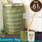 オープンランドリー ランドリーバッグ(円筒) グリーン ブラック アイボリー 約61L (折り畳み おしゃれ  北欧 マルチ収納 かご)