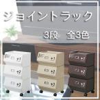 収納ラック ジョイントラック3段 カフェスタイル ホワイト ベージュ ブラウン (収納 ラック インテリア おしゃれ)