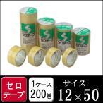 セキスイ セロテープ #252N 12×50M 1ケース200巻(梱包 セロ セロハンテープ OPPテープ 梱包用品 積水化学 軽包装)