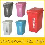 ジョイントペール 32L 全5色 ゴミ箱 分別 連結<br />ジョイント式 ダストボックス おしゃれ かわいい シンプル