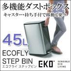 エコフライ ステップビン 45L シルバー (ゴミ箱 シンプル ダストボックス おしゃれ キャスター)