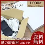 ボーカスペーパー 緩衝材 1000枚 530mm×390mm 紙の緩衝材 ペーパークッション 詰め紙 更紙梱包用品 梱包用紙 クラフト紙 緩衝材梱包用 クッション材緩衝材