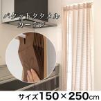 パタットタタメルカーテン 150×250 ベージュ ブラウン (カーテン 断熱性 遮断 しゃだん サイズ調整 丸洗い 収納 間仕切り)