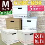 収納ボックス M 5個セット フタ付き 収納BOX