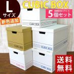 収納ボックス L 5個セット フタ付き 収納BOX