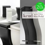 kcud クード スリムペダル#20 全2色