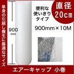 プチプチ エアキャップ 小巻 エアーマット900mm×10M (エアーキャップ 緩衝材 激安 梱包 養生 養生シート エア緩衝材 引越し 梱包用品)