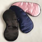 アイマスク さらさら アイピロー 旅行 トラベル 飛行機  人工シルク かわいい 安眠 快眠 熟睡 保湿 リラックス 快適 おしゃれ やわらか 睡眠  LG-EYEMASK-SARA