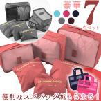 トラベルポーチ セット 旅行かばん スーツケース 整理 収納ポーチ ランドリーポーチ(S・M・Lサイズ) メッシュポーチ バッグインバッグ 旅行 LG-LAUNDRY-POUCH