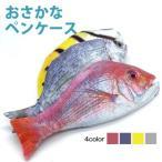 ロジック ペンケース 魚 [LG-PENCASE-FISH] 文房具 筆箱 ポーチ さかな リアル ユニーク おもしろ おしゃれ かわいい デザイン 大きめ ピンク 青 黄色