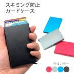 カードケース スキミング防止 スライド式 コンパクト メンズ レディース スリム 磁気防止 アルミ  薄型 クレジットカードサイズ 財布 カード入れ