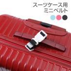 スーツケースベルト コンパクト バックル 固定 便利 サブバッグ キャリー用 吊り下げ用 バッグ固定補助具 荷物まとめ 手荷物整理 かばん かわいい ミニベルト