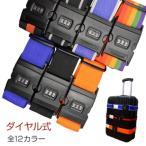 スーツケースベルト ダイヤルロック 200cm トラベルベルト キャリーバッグ ダイヤルロック 海外旅行 セキュリティー 荷物固定 トラベル クロス 3桁 カラフル