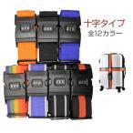 スーツケースベルト 十字 簡単 おしゃれ トラベルベルト キャリーバッグ ダイヤルロック 海外旅行 荷物固定 トラベルグッズ クロス 3桁