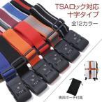 スーツケースベルト TSAロック 十字 3桁 ナンバーロック トラベルベルト 海外旅行 セキュリティ キャリーバッグ クロス カラフル TSA付きベルト 旅行