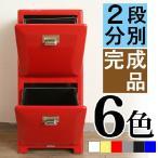 ゴミ箱 ダブルデッカー ごみ箱 ダストボックス 分別 トラッシュカン 分別ごみ箱 ふた付き おしゃれ オシャレ スリム かわいい レッド 赤